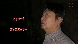 【心霊動画-お祓い済み-】手彫りトンネルで撮れちゃった…(心霊研究家池田武央STAFF映像38)