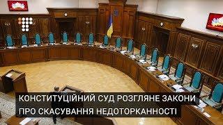 Рада направила у Конституційний суд закони про скасування недоторканності