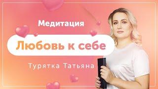 """Медитация """"Любовь к себе"""" - Турятка Татьяна"""