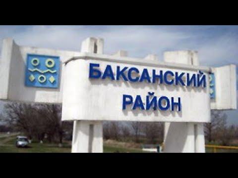 Баксаненок, Баксанский район, КБР