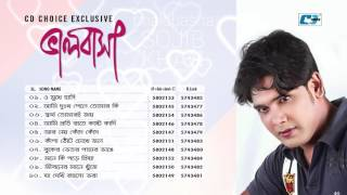 Valobasha | Sojib Khan | Audio Jukebox | Bangla New Song 2016