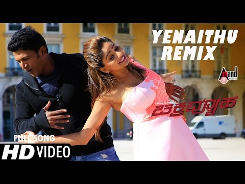 Chakravyuha | Yenaithu-Remix Song | Puneeth Rajkumar, Rachitha Ram | Kannada New Remix Song 2016