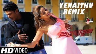 Chakravyuha | Yenaithu-Remix Song | Puneeth Rajkumar, Rachitha Ram | Kannada New Remix Song 2016