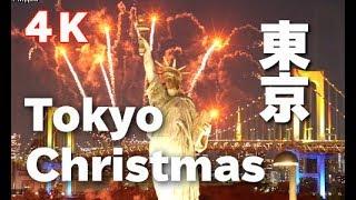 [4K] Tokyo Xmas llumination お台場&東京クリスマスイルミネーション Tokyo Night view Winter Illumination