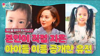'아이 둘 엄마' SES 유진, 본인이 직접 지은 아이들 이름 공개!ㅣ미운 우리 새끼(Woori)ㅣSBS E…