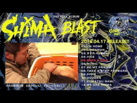 SHIMA 2nd Full Album[BLAST]TRAILER