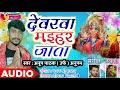 देवरवा मइहर जाता - anup pathak  - devarawa maihar jata  - bhojpuri devi geet 2019