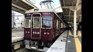 【阪急6000系走行音】阪急神戸線通勤特急(神戸三宮→梅田)6016