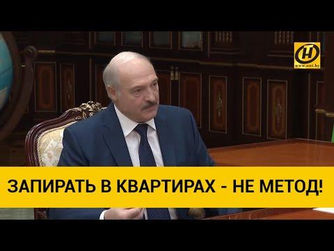 Лукашенко: Запирать людей в квартирах - не метод. Надо дышать воздухом, проветривать