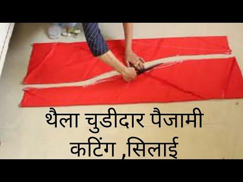 Pouch(Thaila) Churidar Pant  Cutting Stitching Method . thumbnail