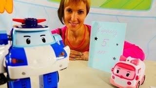 Мультфильмы про машинки. Видео из игрушек Робокар Поли. Подарок на день рождения своими руками.