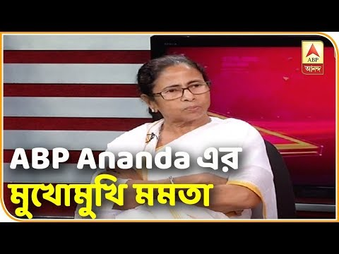 Mamata Banerjee speaks to ABP Ananda for the first time