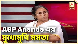 Mamata Banerjee speaks to ABP Ananda for the first time after Elections ABP Ananda