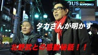 とんねるずの石橋貴明が明かす北野武との感動秘話!!