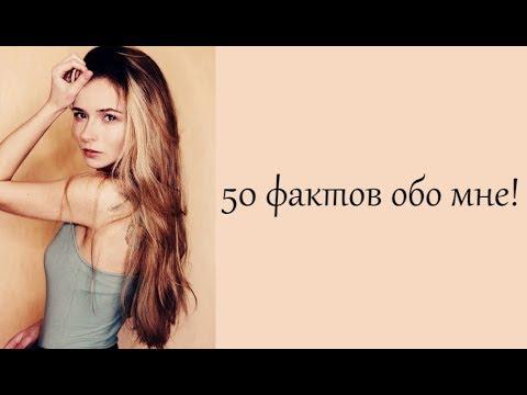 50 фактов обо мне! Часть 2