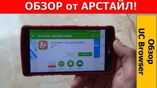 Обзор UC Browser. Первый среди бразузеров? / Арстайл /