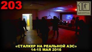 Сталкер страйк 5 - Будни сталкера, танцы в Баре. Страйкбол, airsoft stalker game(, 2016-06-29T19:43:39.000Z)