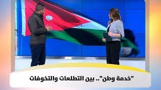 """""""خدمة وطن"""".. بين التطلعات والتخوفات"""