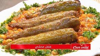 فلفل محشي | وصفات أم وليد |  Samira TV | Wassafat Oum Walid