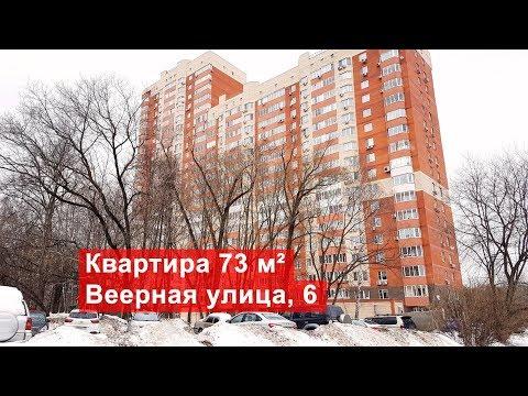 Продажа 2-комн. квартиры 73м², Веерная улица, 6 | Очаково-Матвеевское