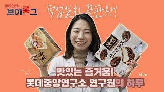 롯데중앙연구소 식품연구원의 달콤한 하루 V-log (영…