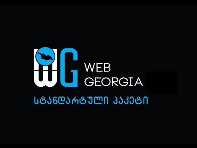 webgeorgia.ge (??????????? ??????)