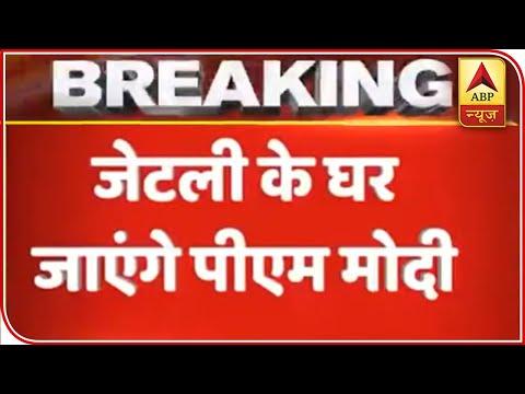 PM Modi To Visit Arun Jaitley's House To Pay Condolences | ABP News