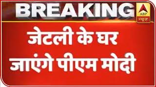 PM Modi To Visit Arun Jaitley's House To Pay Condolences   ABP News