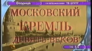 Программа передач Телекомпании ТВ Центр (1997 - 1999)