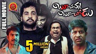 Boochamma Boochodu Full Movie   2019 Telugu Full Movies   Sivaji   Kainaz Motivala