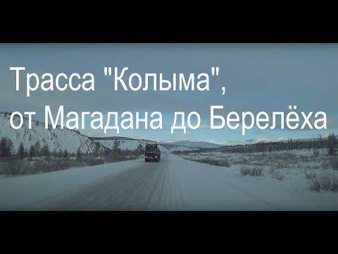 по трассе, Магадан-Берелёх