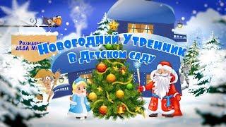 Новогодний утренник.Детский сад №42.Павлодар