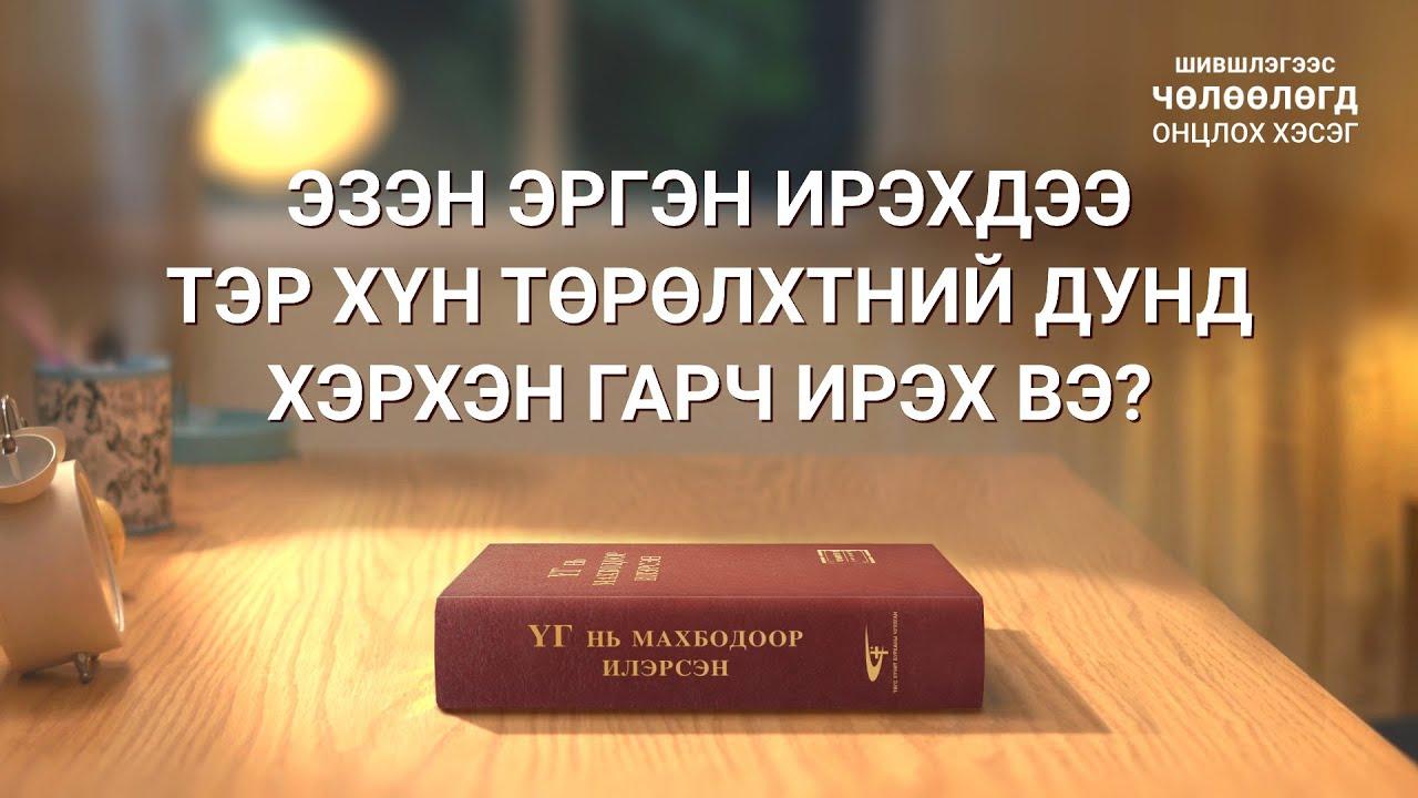 """""""Шившлэгээс чөлөөлөгд"""" киноны клип: Эзэн эргэн ирэхдээ Тэр хүн төрөлхтний дунд хэрхэн гарч ирэх вэ?"""