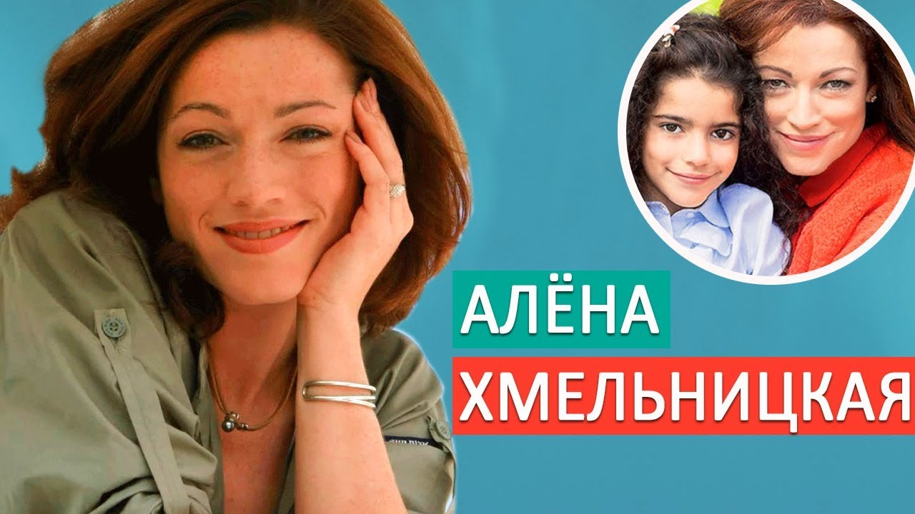 Алена Хмельницкая: биография, личная жизнь, семья, муж, дети — фото