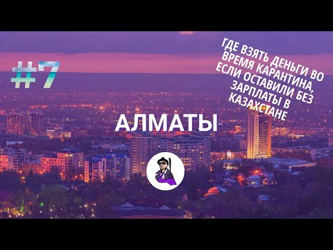 ГДЕ ВЗЯТЬ ДЕНЬГИ ВО ВРЕМЯ КАРАНТИНА | ИЗ РОССИИ В КАЗАХСТАН | Переезжаем в Алматы | Влог