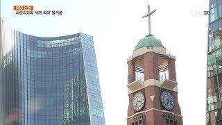 [CBS 뉴스] 논평-사랑의교회, '세계 최대' 물거품