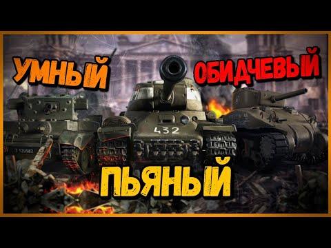 ХИТ ПАРАД САМЫХ ОТБИТЫХ КОМАНДИРОВ в УКРЕПАХ - Троллинг в World of Tanks