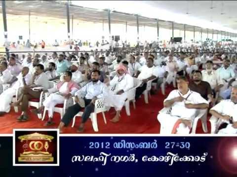മുജാഹിദ് 8  ാം സംസ്ഥാന സമ്മേളനം 2012::സലഫി നഗർ കോഴിക്കോട് |മുജാഹിദ് പ്രവർത്തകരുടെ സമ്പൂർണ്ണ സംഗമം