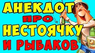 АНЕКДОТ про Рыбаков и Нестоящий Прибор Самые смешные свежие анекдоты