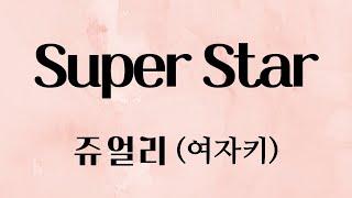 Super Star - 쥬얼리 (여자키)