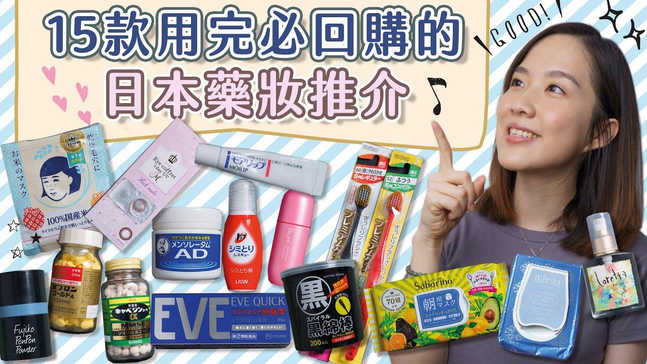 【貝推介】15款用完必回購的日本藥妝推介