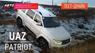Тест-драйв - UAZ Patriot 2015 / УАЗ Патриот 2015 (Наши тесты) - АВТО ПЛЮС