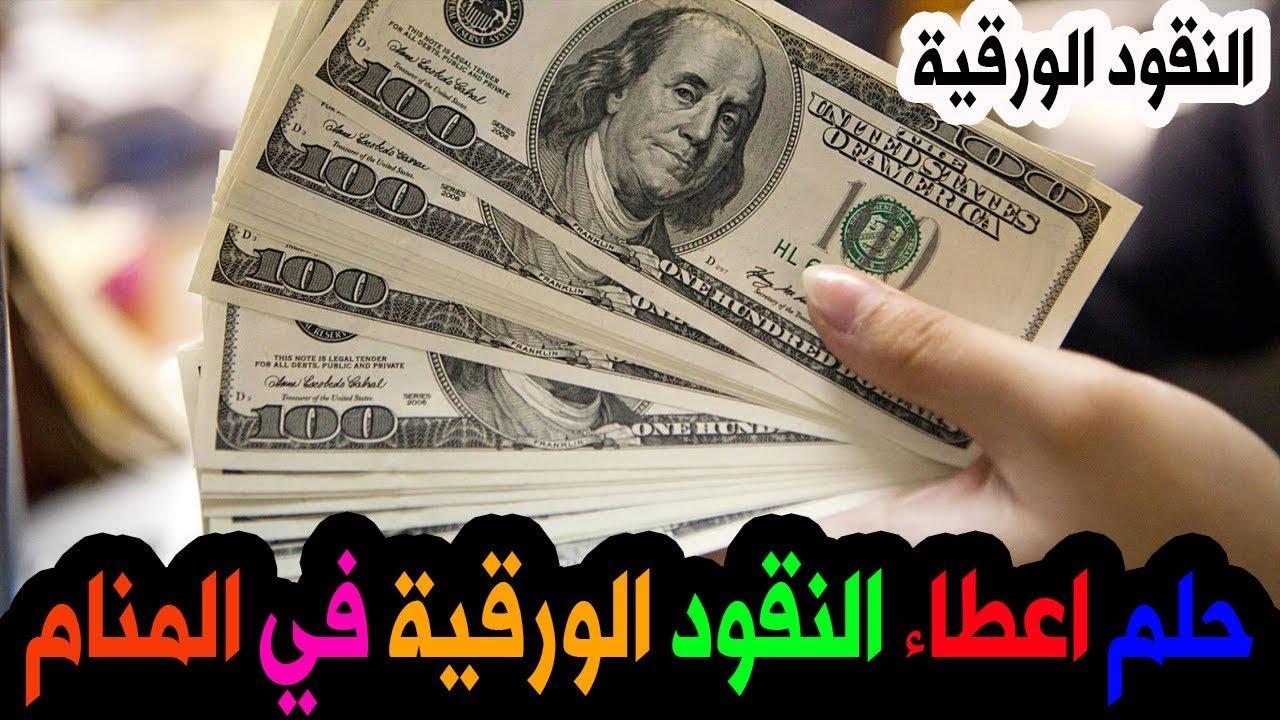 حلم شخص اعطاني نقود ورقية او معدنية في المنام حلم الميت يعطيني نقود تفسير الميت يأخذ نقود Youtube