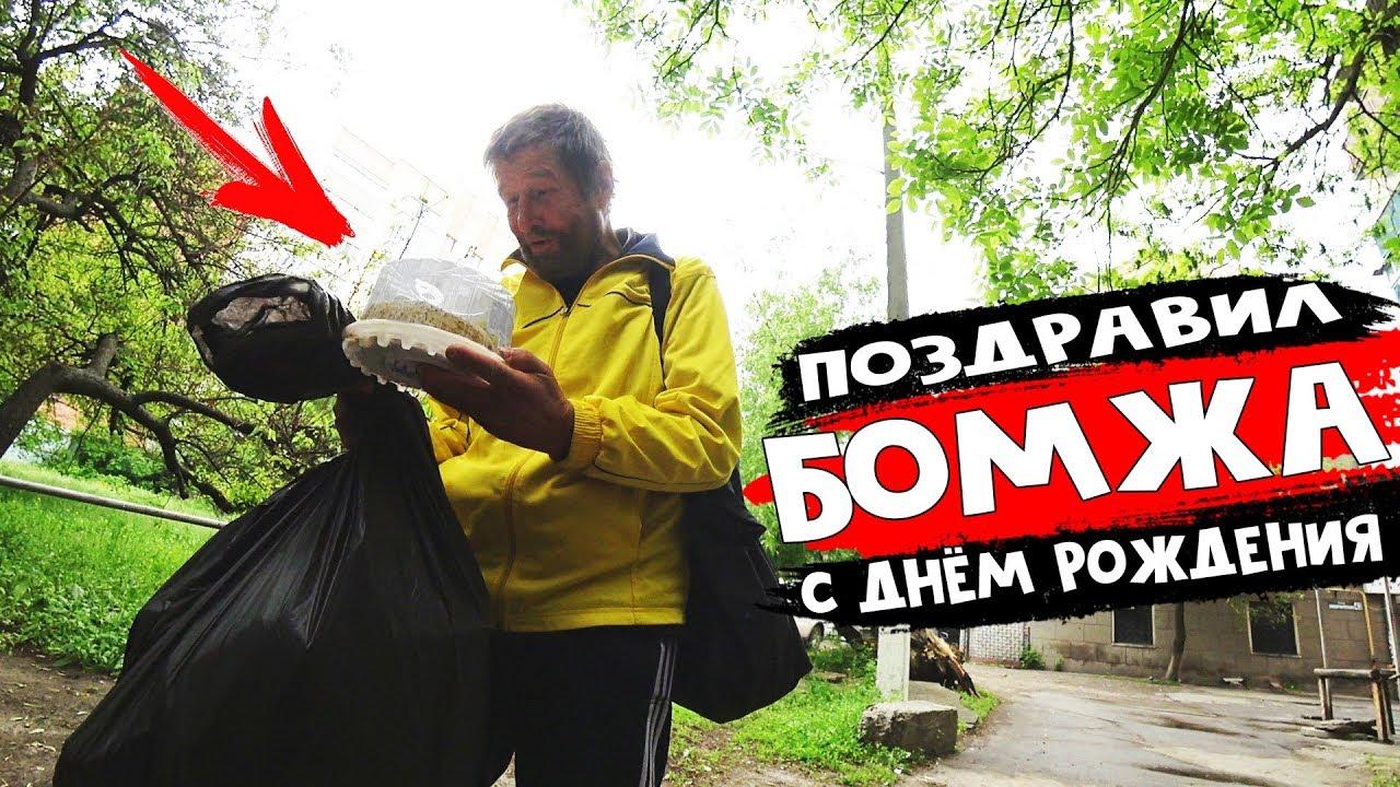 Поздравление от бомжей на день рождения