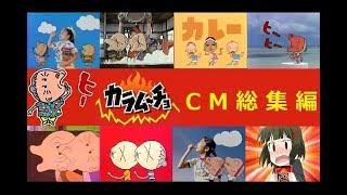 【コイケヤ】 カラムーチョシリーズ CM総集編 【全14種】