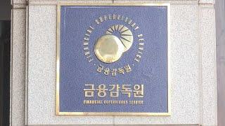 금감원, 시세조종 혐의 한일시멘트 압수수색 / 연합뉴스…