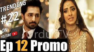 Ab Dekh Khuda Kia Karta Hai Episode 12 Teaser|Ab Dekh Khuda Kia Karta Hai Episode 12 Promo|HD-UrduTV