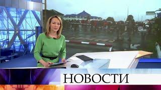 Выпуск новостей в 09:00 от 01.06.2020
