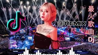 20 Lagu Mandarin DJ Remix paling keren chinese DJ歌曲 || Peringkat Dingin EDM Terpopuler 2021
