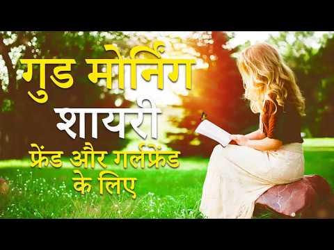 गुड मोर्निंग शायरी फ्रेंड और गर्लफ्रेंड के लिए | Good Morning Shayari